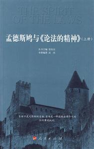 孟德斯鸠与《论法的精神》(上册)