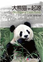 大熊猫的起源-了解熊猫祖先们:始熊猫、小种熊猫、巴氏熊猫