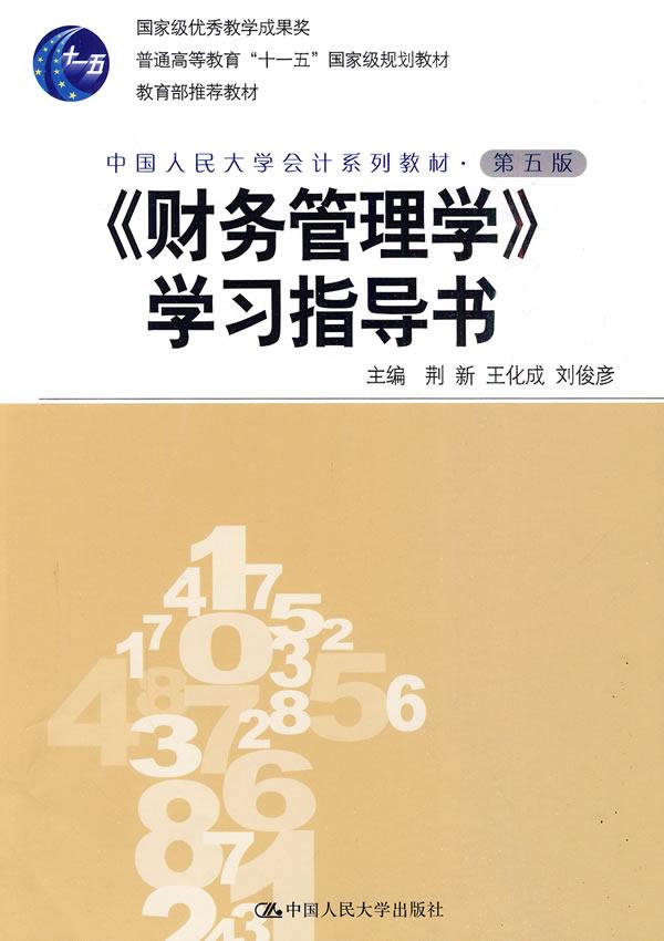 《财务管理学》第五版