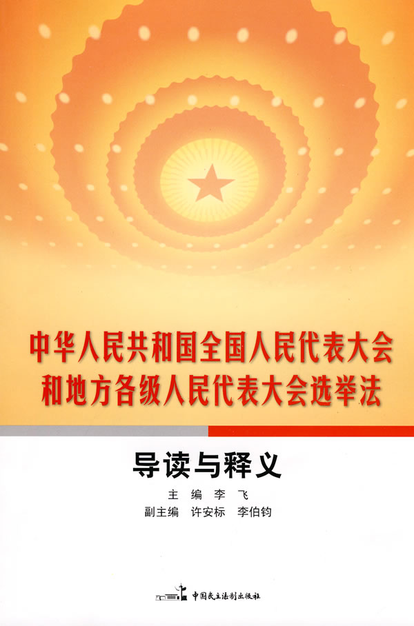 代表法_中华人民共和国全国人民代表大会和地方各级人民代表大会选举法导读与