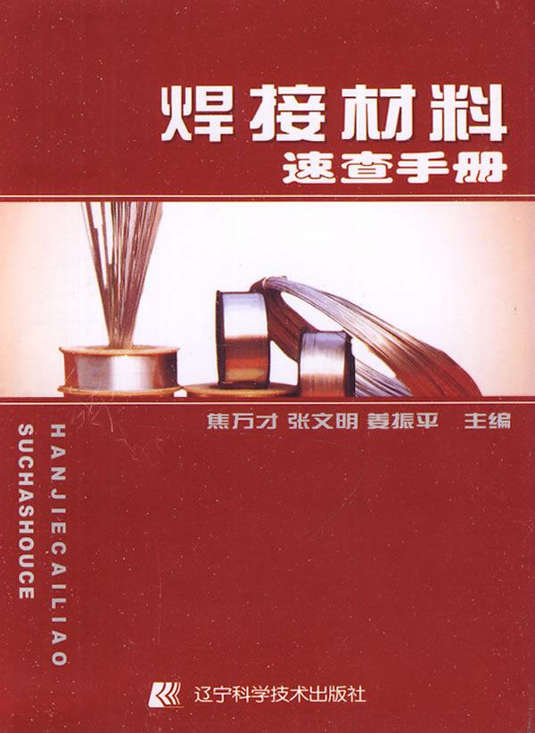 焊接材料速查手册