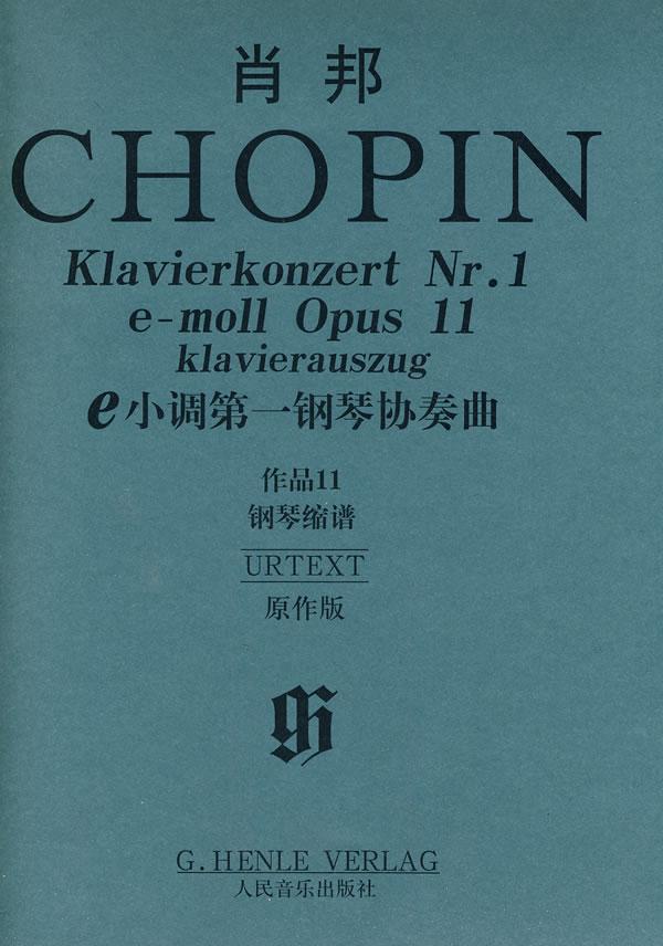 肖邦e小调第一钢琴协奏曲 作品11 钢琴缩谱 原作版图片图片