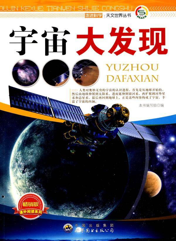 走进科学.天文世界丛书:宇宙大发现