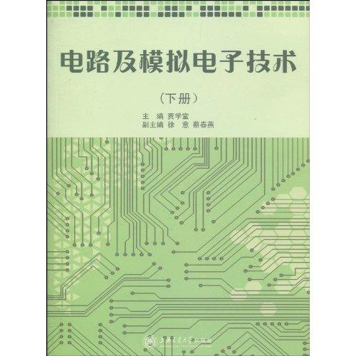 电路及模拟电子技术-下册图片