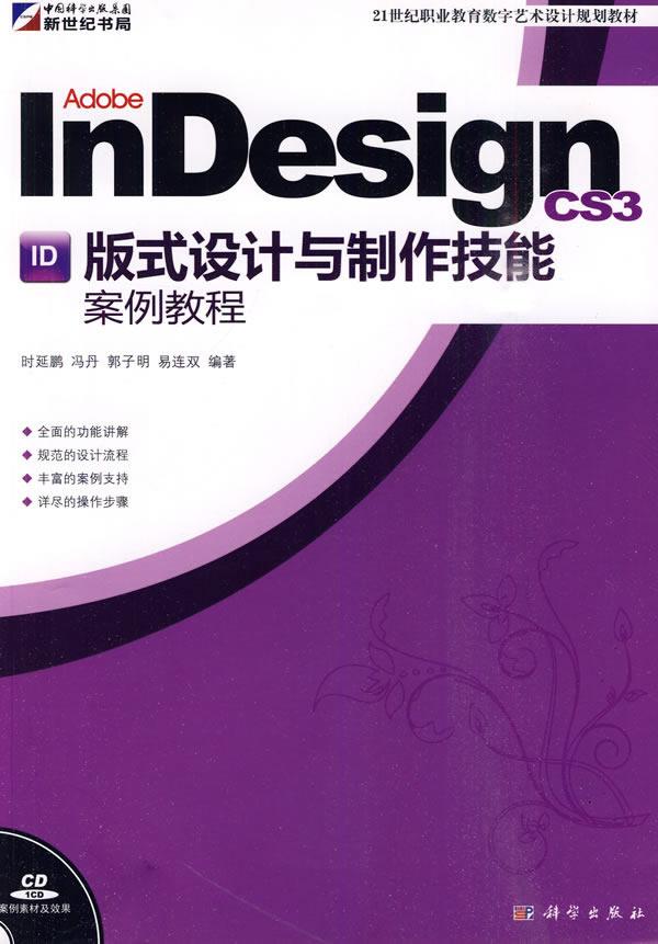 Adobe InDesign CS3版式设计与制作技能案例教程图片图片