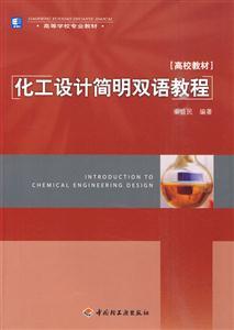 化工设计简明双语教程