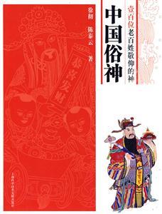 中国俗神-壹白位老百姓敬仰的神