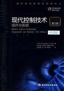 现代控制技术-组件与系统-第三版