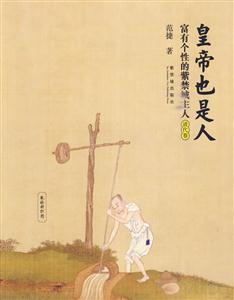 皇帝也是人:富有个性的紫禁城主人-清代卷