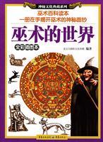 巫�g的世界--神秘文化典藏系列(全彩插�D本)