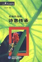 植物的策略(诗意传承)-好奇心书系