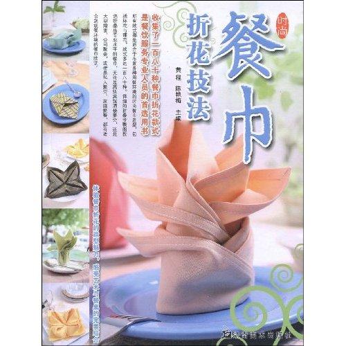 餐巾折花技法