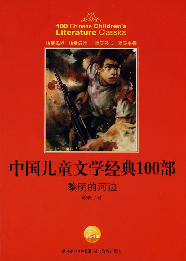 神笔马良 中国儿童文学经典100部