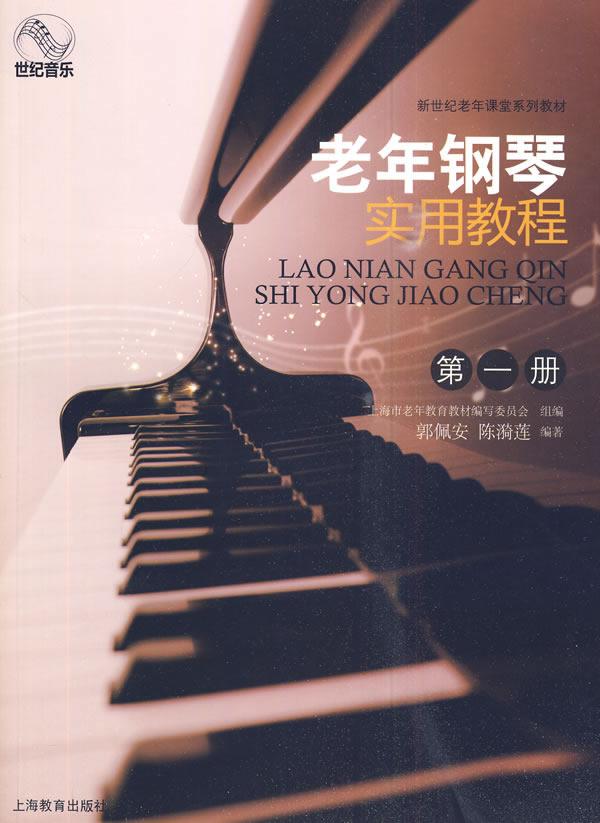 老年钢琴实用教程-第一册图片图片