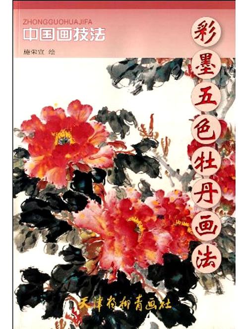 彩墨五色牡丹画法-中国画技法