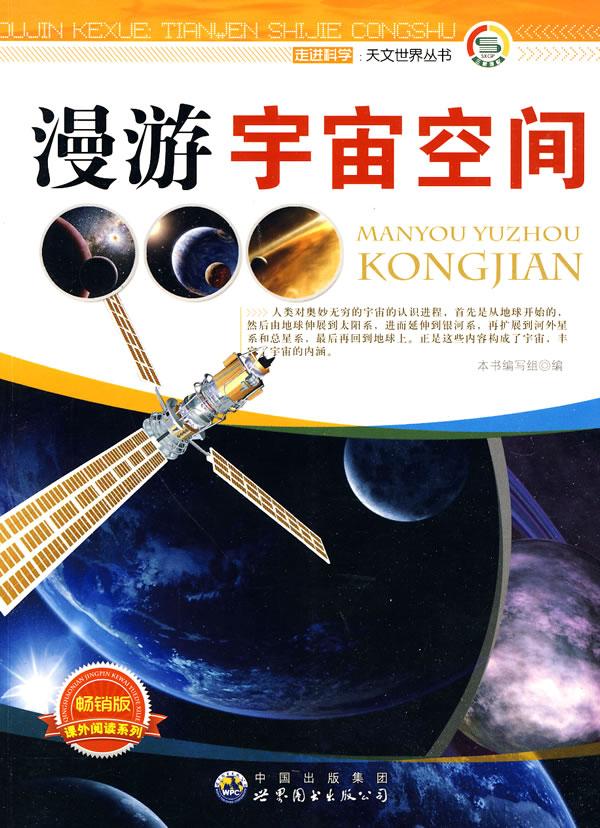 走进科学天文世界丛书---漫游宇宙空间