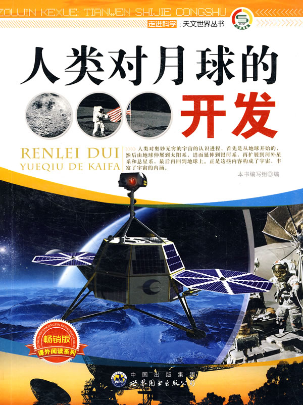 走进科学天文世界丛书---人类对月球的开发