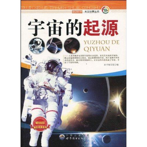 走进科学天文世界丛书---宇宙的起源