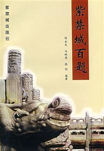 紫禁城百题
