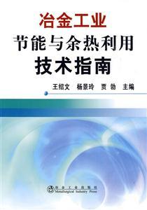 冶金工业节能与余热利用技术指南