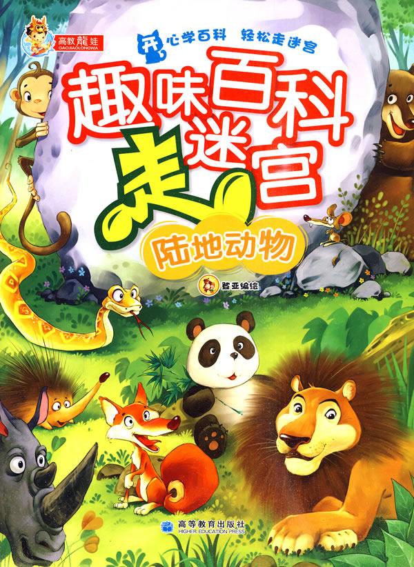 陆地动物-趣味百科走迷宫图片