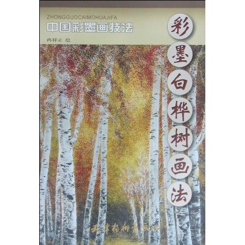 彩墨白桦树画法 中国彩墨画技法