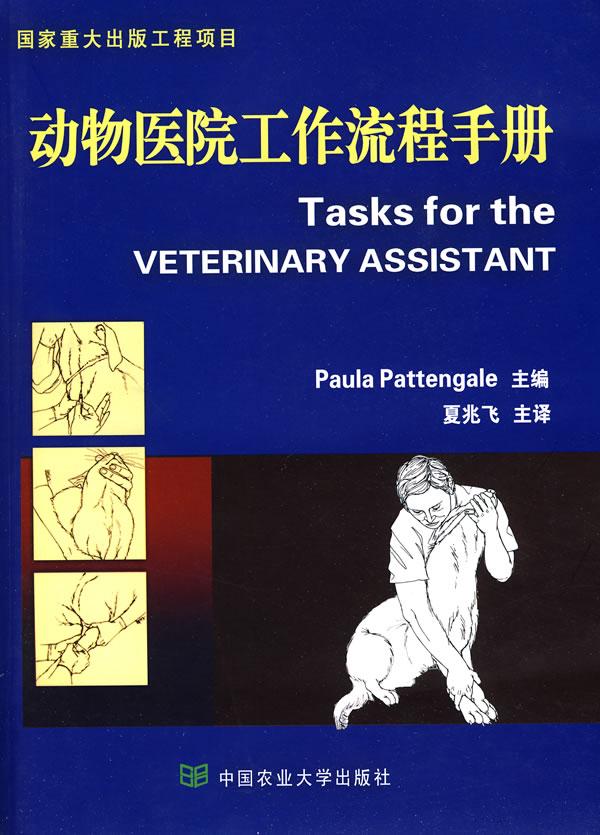 动物医院工作流程手册图片