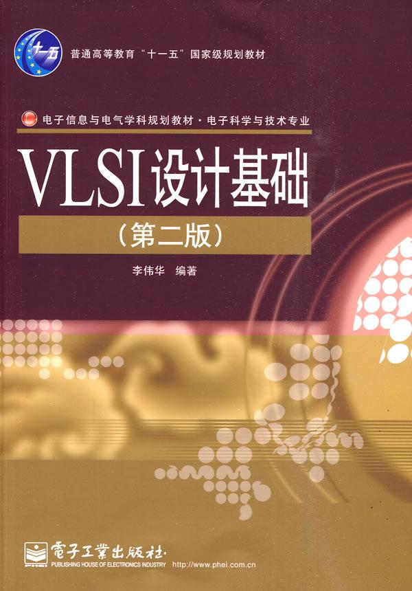 VLSI设计基础 第二版
