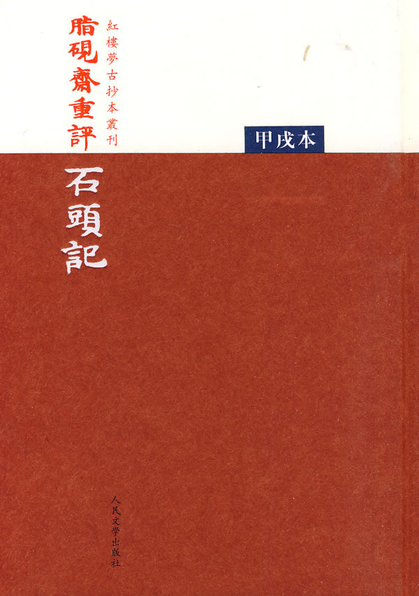 脂砚斋重评石头记 甲戌本(精装)
