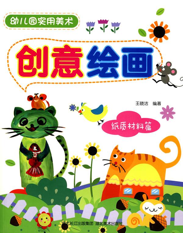 儿童创意美术范画_油画棒儿童画画图片相关图片下载,《幼儿园实用美术