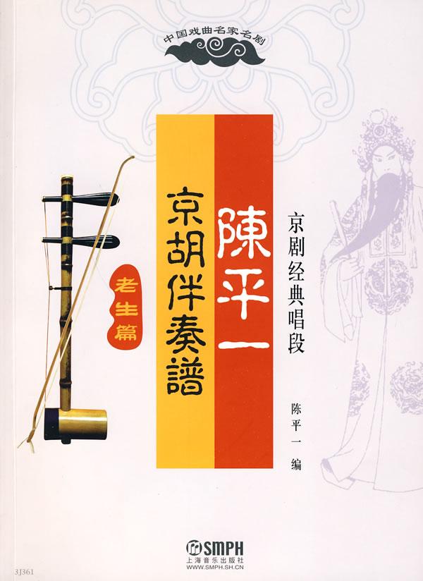 老生篇 陈平一 京胡伴奏谱京剧经典唱段图片