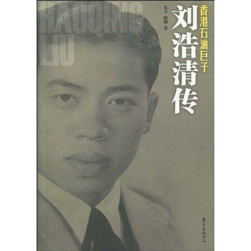 香港石油巨子刘浩清传
