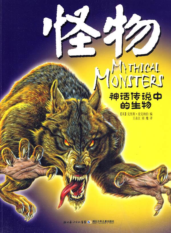 怪物-神话传说中的生物图片