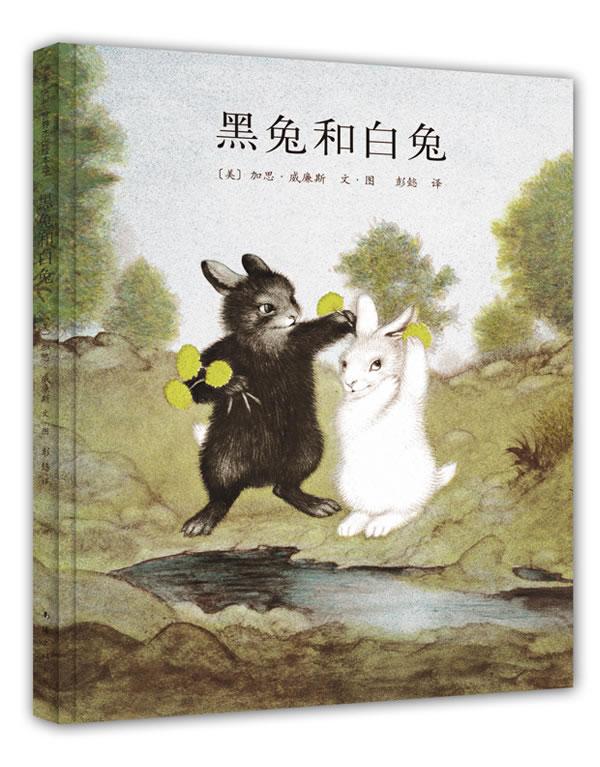 爱心树栓塞杰出绘本选黑兔和家兔白兔世界空气虚拟仿真实验图片