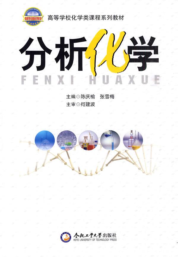 分析化学图片/大图(58027934号)