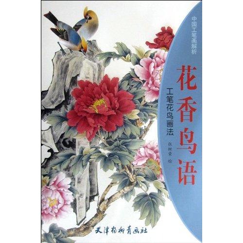 花香鸟语工笔花鸟画法 中国工笔画解析