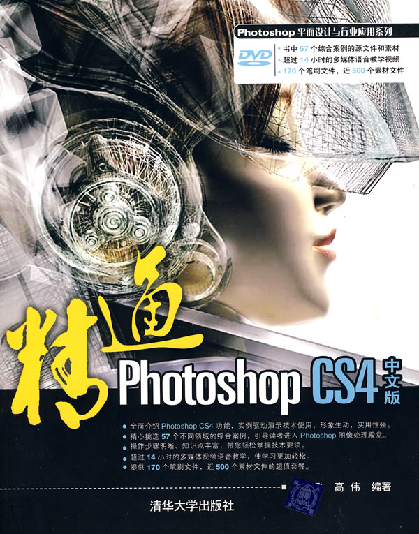 精通photoshop cs4中文版图片