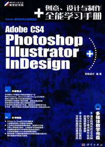 KH10003Adobe CS4 Photoshopo IIIustrator+InDesign+创意.设计与制作