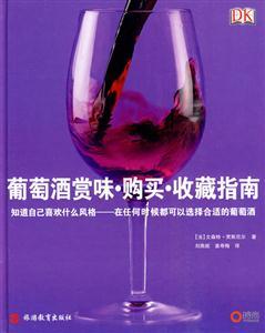 葡萄酒赏味 购买 收藏指南