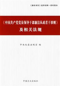 《中国共产党党员领导干部廉洁从政若干准则》及相关法规