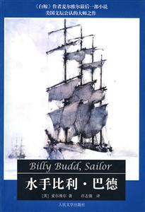 水手比利·巴德