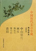 中国历代文言小说精选读本