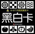 黑白卡-0-12个月视觉激发卡