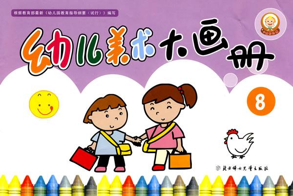 幼儿美术大画册-8图片
