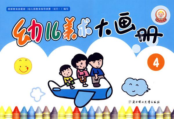幼儿美术大画册-4图片