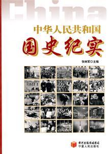 中華人民共和國國史紀實