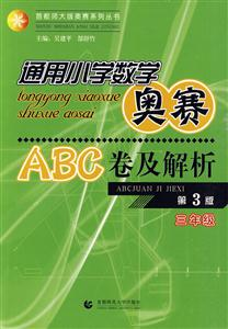 三年級-通用小學數學奧賽ABC卷及解析-第3版