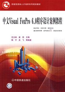 中文Visual FoxPro 6.0 程序设计案例教程