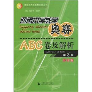 四年級-通用小學數學奧賽ABC卷及解析-第3版