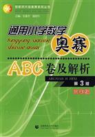 三年�-通用小�W��W�W�ABC卷及解析-第3版